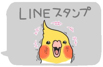 linestampbanner01