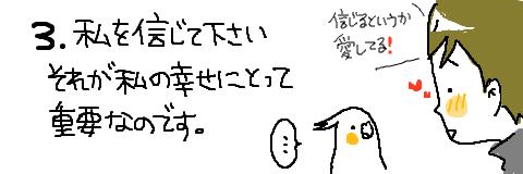 マルといっしょ-05