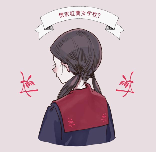 紅蘭女学校(現:横浜雙葉)の赤衿セーラー