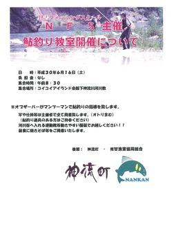 20180612ブログ掲載NFS鮎釣り教室