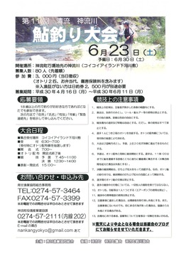 鮎釣り大会チラシ20180409