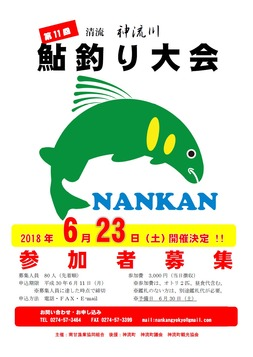 h30鮎釣り大会ポスター