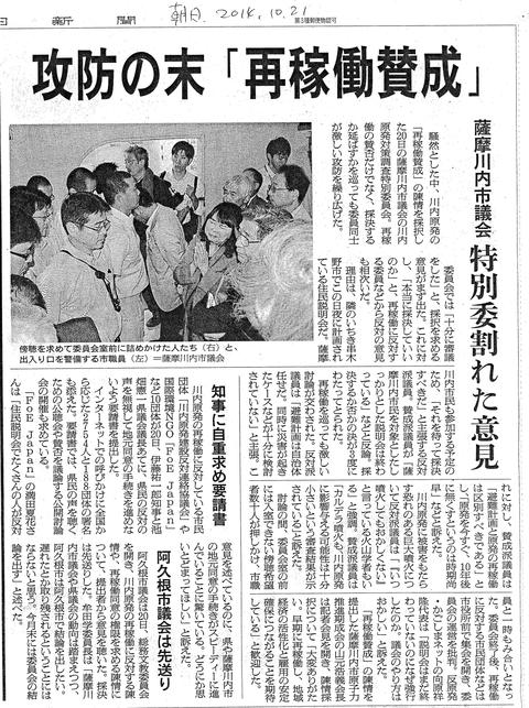 朝日新聞(20141021)_攻防の末「再稼働賛成」