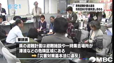 141110_MBC放送_川内原発避難計画_市民団体が違法性を指摘