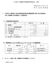 薩摩川内市原子力特会資料1
