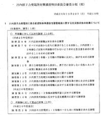 薩摩川内市原子力特会資料4