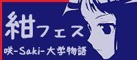 紺フェスバナー-20150823_224336