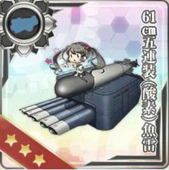 61cm五連装魚雷