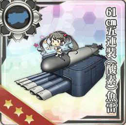 五連装魚雷