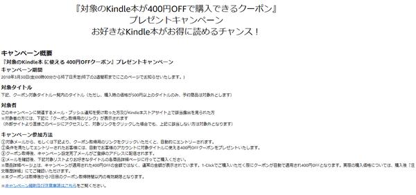 Kindle本400円OFFクーポン