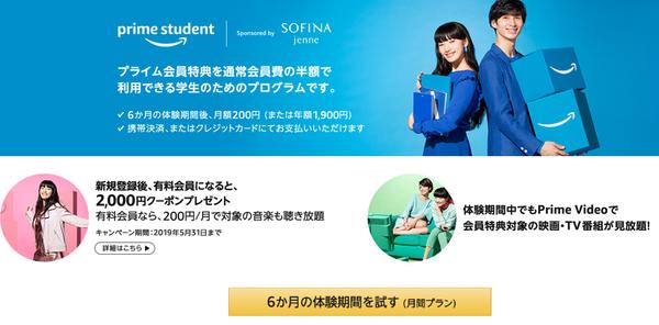 プライムスチューデント 2000円