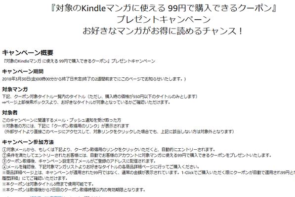 Kindleクーポン1