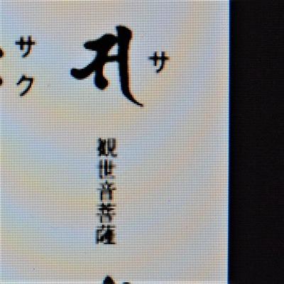 梵字観世音菩薩 (2)