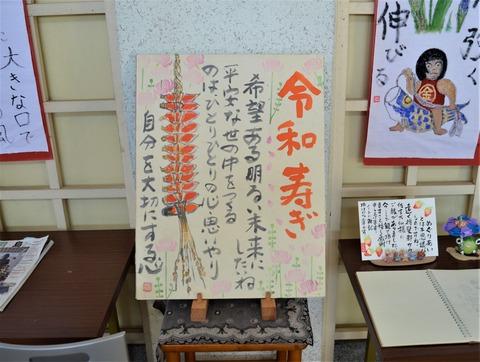 池田町展6 (2)