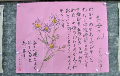 poem3 (2)