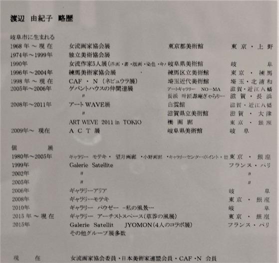 渡辺由紀子プロフィール2 (2)