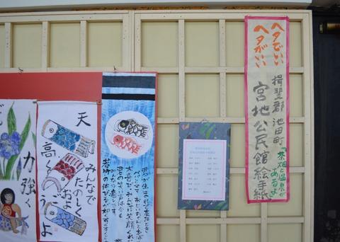 池田町展4