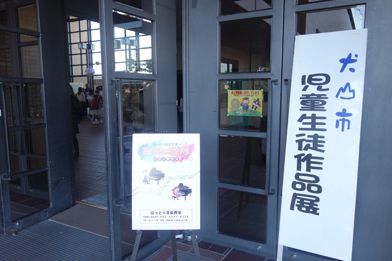 佐吉大仏 ヒラメ記(代表:永田章のブログ) : 犬山市小・中学校 ...