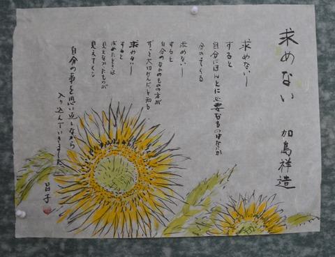 poem11
