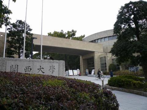 関西大学千里山キャンパス正門