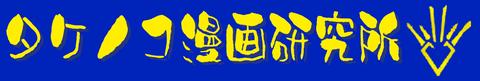 タケノコ漫画研究所タイトル