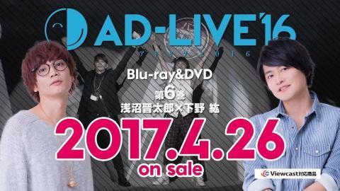 【声優動画】  AD-LIVE2016 Blu-ray&DVD 第6巻発売告知CM  (浅沼晋太郎×下野紘)