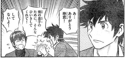『MAJOR 2nd』の茂野吾郎、勢い余って寿也の手をがっちり握ってしまう