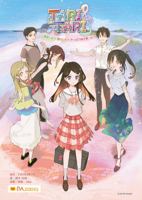 アニメ『TARI TARI』の10年後を描いた小説が8月1日に発売!!