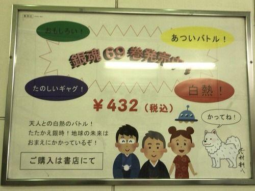 【画像】少年ジャンプ『銀魂』コミックスの広告が雑すぎると話題にwwww