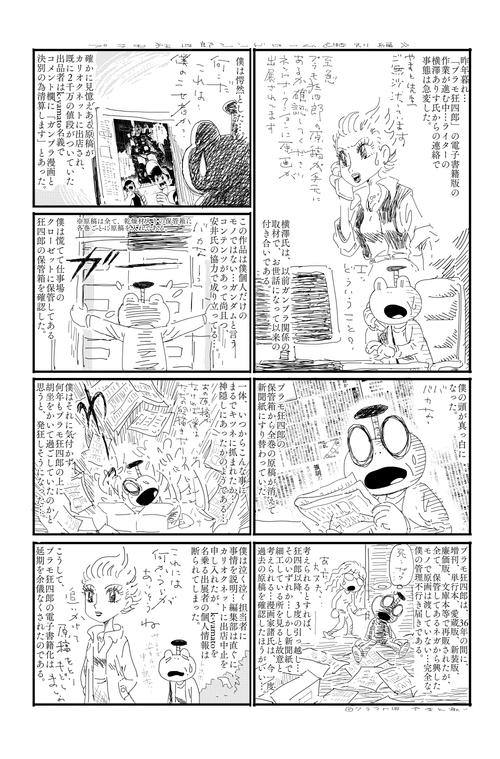【悲報】漫画家、全原稿が盗まれ2000万円でオークションに出品される