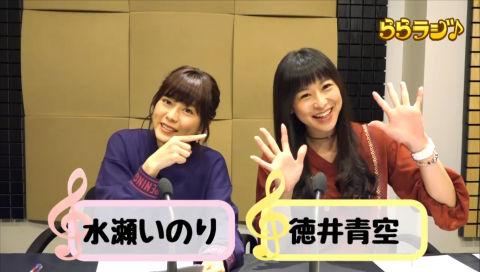 【声優動画】  水瀬いのさんと徳井青空さんが出演!ららラジ♪ 第7回