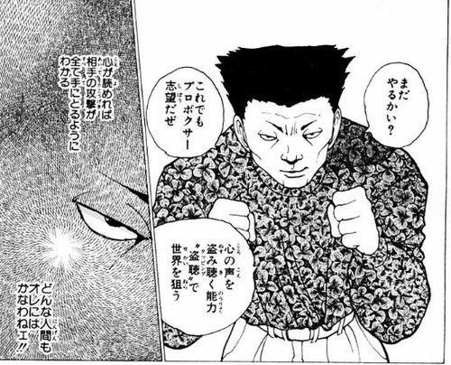 『幽☆遊☆白書』の室田とか言う唯一味方で悲惨なキャラ