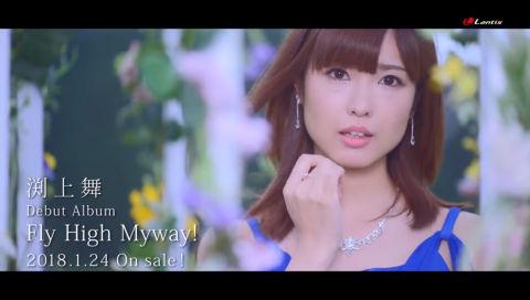 【声優動画】 渕上舞さん デビューアルバム「Fly High Myway!」 MV Full size ver. が公開