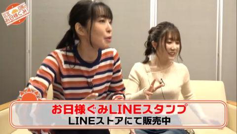 【声優動画】   「日笠・日高のお日様ぐみ!」の番組LINEスタンプが配信開始!!