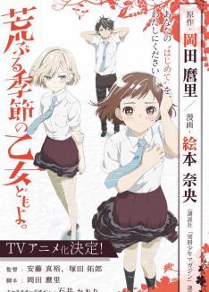 岡田麿里さんが脚本の漫画、絵本奈央『荒ぶる季節の乙女どもよ。』アニメ化してしまう…w
