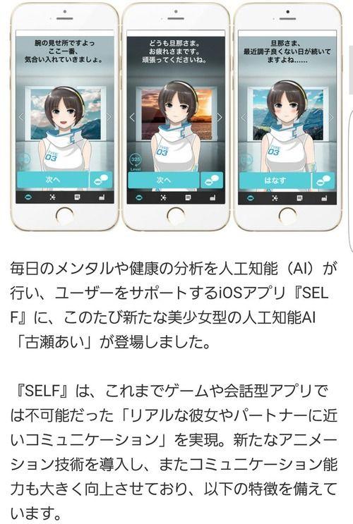 遂にメンタルや健康を気にしてくれる美少女AIアプリが登場wwww