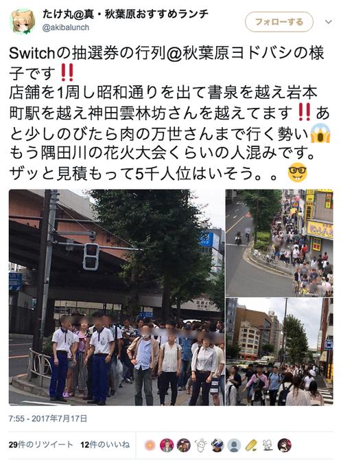 【画像】秋葉ヨドバシのニンテンドースイッチ行列が5000人越えでヤバい事になってる