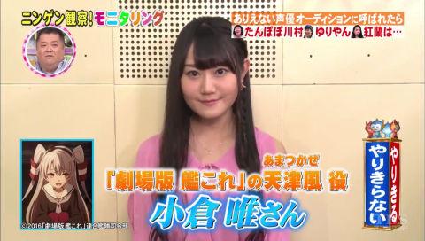 声優の小倉唯さんとM・A・Oさんが顔出しで地上波のTV番組「モニタリング」に出演!小杉さんにワイプで「かわいい」と言われるwwww 【見逃し配信あり】