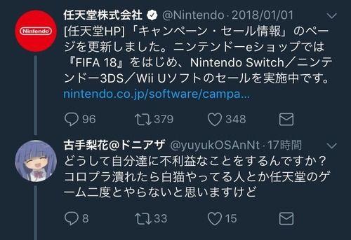 【悲報】任天堂公式Twitterに批判殺到 「コロプラ潰す気か?」