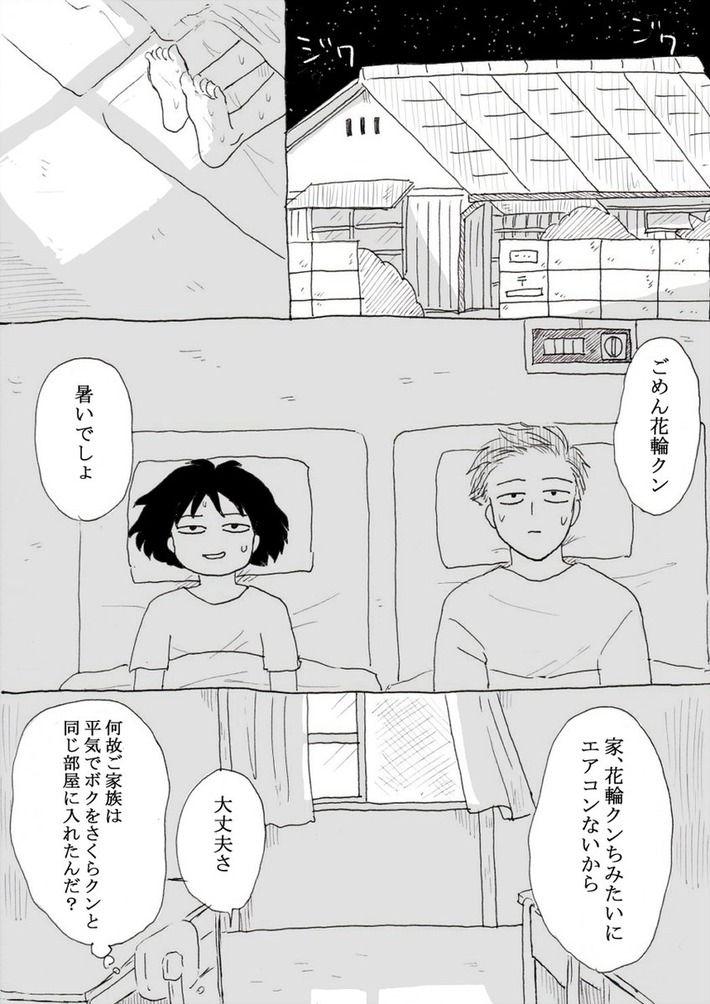 【悲報】腐女子が描いたちびまる子×花輪くんの漫画wwwwwwwwww