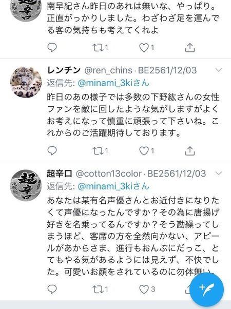 【悲報】アイマス声優、元祖からあげ声優のファンに叩かれる → 突然Twitterアカウント削除へ