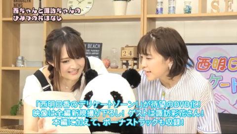 【声優動画】         「DVD版 西明日香のデリケートゾーン!」CM       【ゲスト:諏訪彩花】
