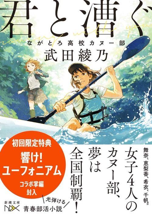 京アニの新作、女の子がカヌーをするアニメになりそう