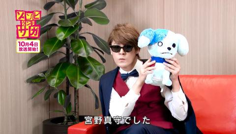 声優の宮野真守さんがアニメ「ゾンビランドサガ」チョットだけ教えてあげる動画 Part.2