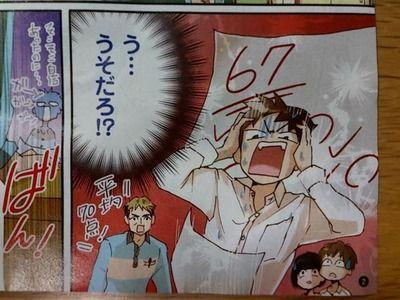 進研ゼミの漫画「うげ・・・ 最悪だ67点・・・」