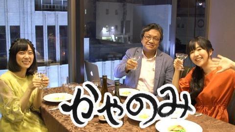 【声優動画】  かやのみ#44「あまんちゅ!×かやのみ!」  【茅野愛衣、鈴木絵理】