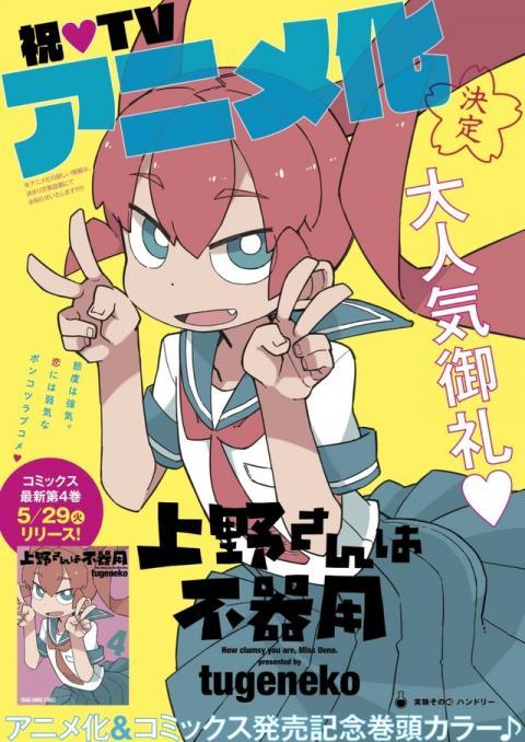 【アニメ】tugeneko「上野さんは不器用」アニメ化決定!ヤングアニマル連載