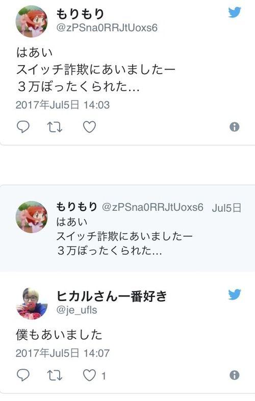 【悲報】Twitterでニンテンドースイッチ詐欺が横行 被害報告が多数投稿される