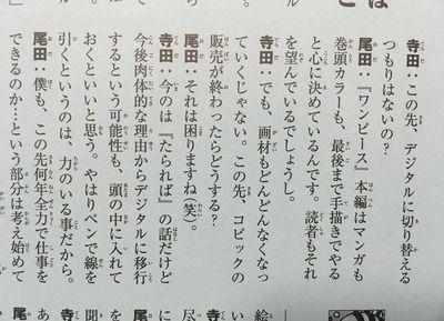 【悲報】鳥山明にデジタル作画を教えた男、尾田栄一郎にも移行を勧めてしまう