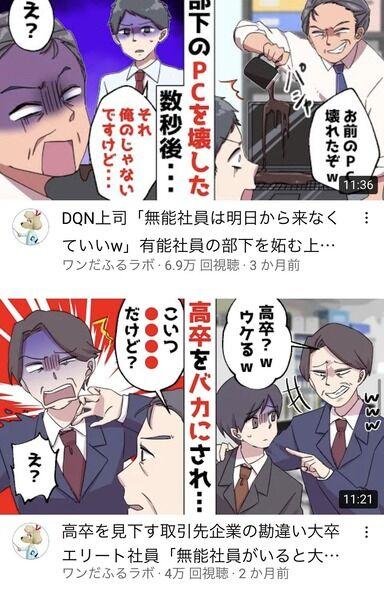 【画像】漫画家「高卒を見下す取引先やDQN上司を撃退する漫画を描きました」